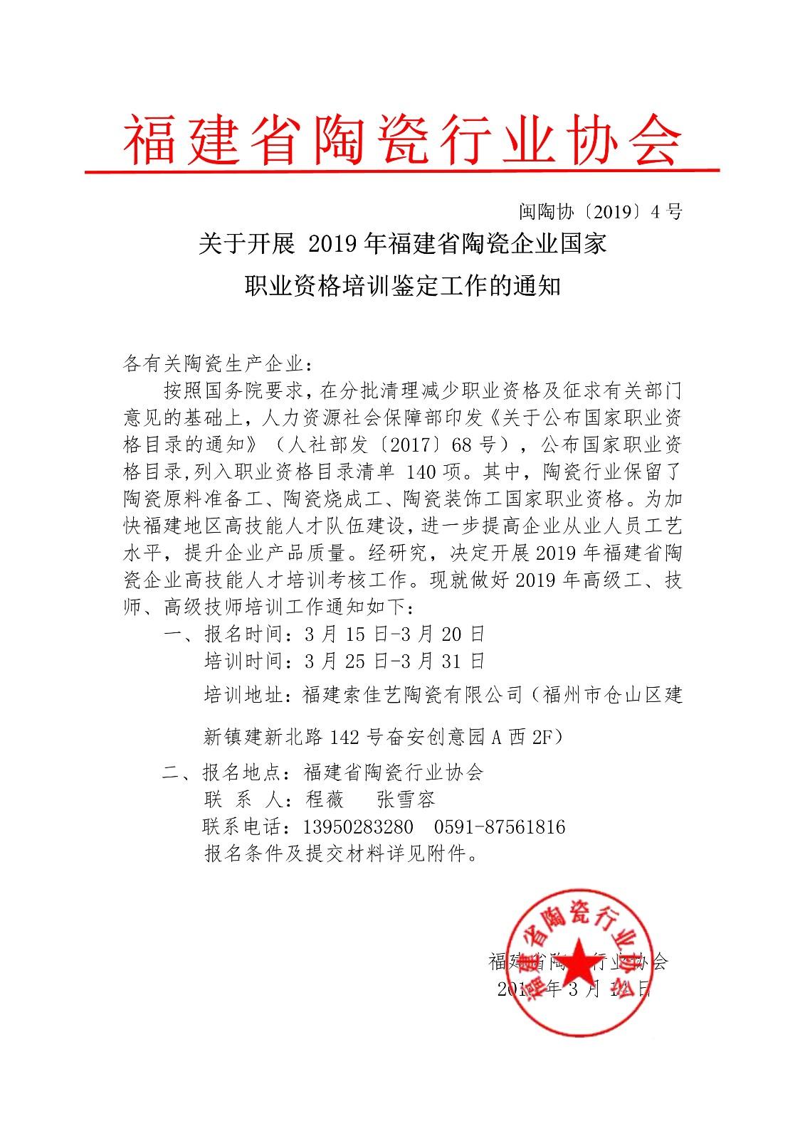 关于开展 2019年福建省福州市乐天堂fun88app企业国家职业资格培训鉴定工作的通知 - 副本_1.jpg